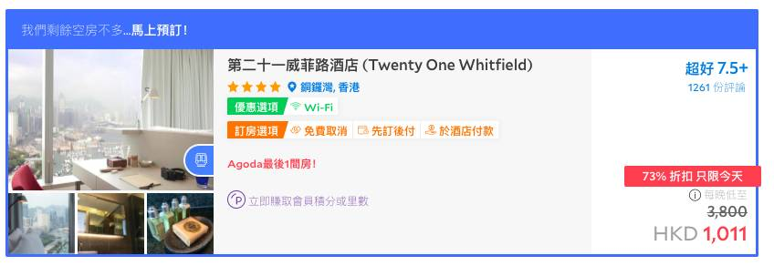 酒店twenty-one-whitfield agoda